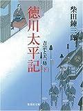 徳川太平記—吉宗と天一坊〈下〉 (集英社文庫)