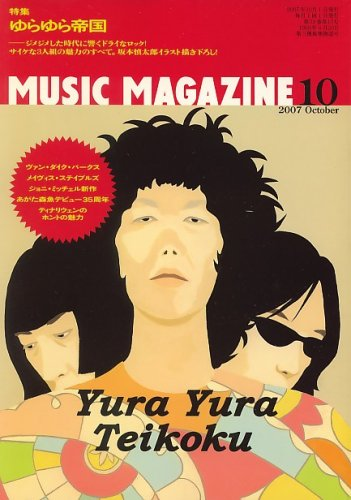 MUSIC MAGAZINE (ミュージックマガジン) 2007年 10月号 [雑誌]