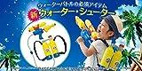 USJ限定品 ミニオン水鉄砲 新ウォーター・シューター ユニバーサルスタジオジャパン