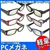 【ケース メガネ拭き無料プレゼント♪】パソコン用メガネ pcメガネ パソコンメガネ<青色光カット>UVカットも PC眼鏡☆パソコン、スマートフォン、ゲームなどのブルーライトを低減 パソコンめがね(ネイビー)