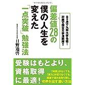 偏差値28の僕の人生を変えた「一点突破」勉強法  ――8ヶ月で九州大学合格! 32歳で国立大学准教授!!
