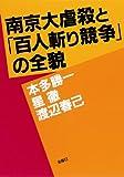 南京大虐殺と「百人斬り競争」の全貌