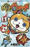 妖怪ウォッチ 11 (てんとう虫コロコロコミックス)
