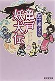 亀戸妖犬伝 (廣済堂モノノケ文庫)