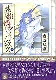 生類憐マント欲ス 1 (Feelコミックス) (Feelコミックスファンタジー)