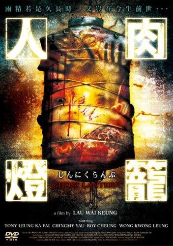 人肉燈籠 [DVD]