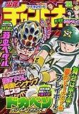 週刊少年チャンピオン 2012年7月12日号 NO.31