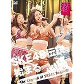 SKE48伝説、始まる ~2010.4.29 @Zepp Nagoya~ [DVD]