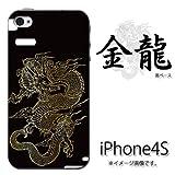iPhone 4S/4対応 携帯ケース【254金龍】