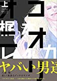 コオリオニ(上) (BABYコミックス)