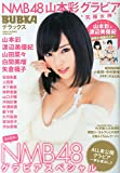 BUBKA12月号増刊BUBKA (ブブカ) デラックス