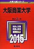 大阪商業大学 (2015年版大学入試シリーズ)