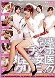 包茎チ○ポ丸呑み女医クリニック [DVD]