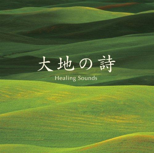 決定盤!!「(Healing Sounds)大地の詩」ベスト