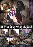 母子の自宅W売春盗撮 [DVD]