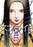 スプライト(2) (ビッグコミックス)
