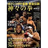 神々の拳―ボクシング中量級黄金伝説 (B・B MOOK 675 スポーツシリーズ NO. 547)