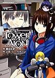 タワー オブ アイオン / 真辺 広史 のシリーズ情報を見る