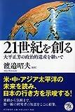「21世紀を創る」販売ページヘ