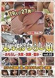 スティール/ワークス/東京おもらし娘 VOL.1 ~おもらし・失禁・放尿・聖水~ [DVD]