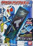 仮面ライダーW(ダブル) サウンドガイアメモリ vol.2 【5.トリガーメモリ】(食玩) 箱付