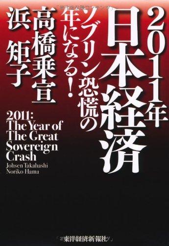 2011年日本経済 ―ソブリン恐慌の年になる!