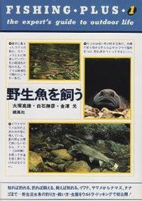 野生魚を飼う (フィッシング・プラス (1))