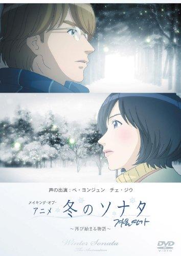 ペヨンジュン アニメ DVD