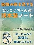 勉強の幹を育てる「ひぃじいちゃんの浅木塾ノート」