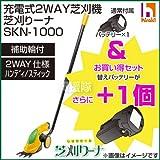ヒラキ 充電式 2WAY芝刈機 芝刈りーナ SKN-1000 + バッテリーセット