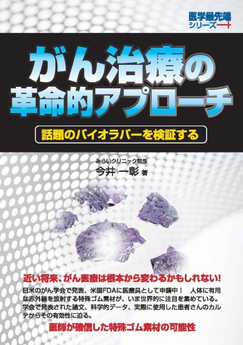 がん治療の革命的アプローチ 話題のバイオラバーを検証する (医学最先端シリーズ)