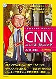 CD電子書籍版付きCNNニュースリスニング 2015春夏
