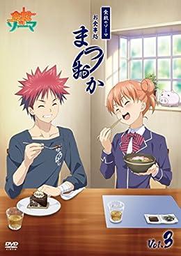 食戟のソーマ~お食事処まつおか~ Vol.3 [DVD]
