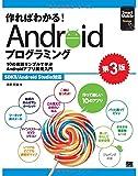 作ればわかる!Androidプログラミング 第3版 SDK5/Android Studio対応 (Smart Mobile Developer)
