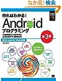 ���킩��IAndroid�v���O���~���O ��3�� SDK5/Android Studio�Ή� (Smart Mobile Developer)