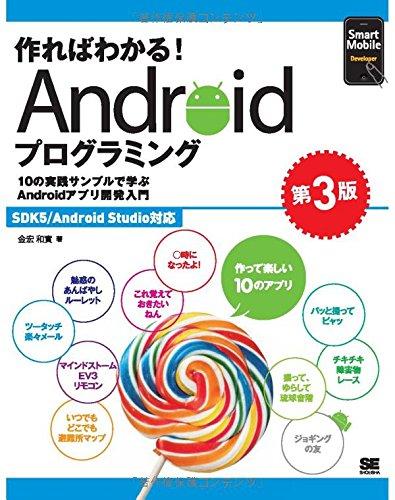 ���Ф狼�롪Android�ץ?��ߥ� ��3�� SDK5/Android Studio�б� (Smart Mobile Developer)