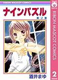 ナインパズル 2 (りぼんマスコットコミックスDIGITAL)
