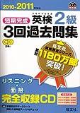 短期完成英検2級3回過去問集〈2010‐2011年対応〉