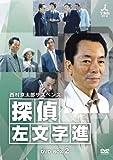 西村京太郎サスペンス 探偵 左文字進 DVD-BOX 2