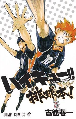 ハイキュー!! コンプリートガイドブック 排球本! (ジャンプコミックス)