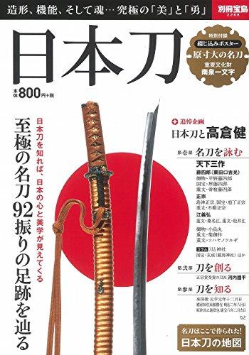 日本刀 (別冊宝島 2288)