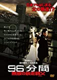 96分間 無敵の暴走親父〈オヤジ〉 [DVD]