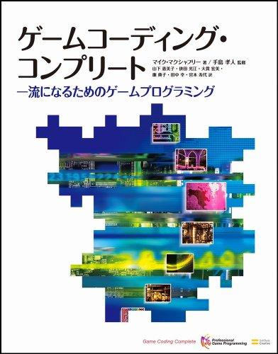 ゲームコーディング・コンプリート 一流になるためのゲームプログラミング
