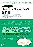 【Amazon.co.jp限定】マーケティング/検索エンジンに強くなる Google Search Consoleの教科書 特典PDF付き