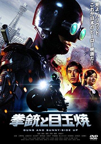 拳銃と目玉焼 [DVD]