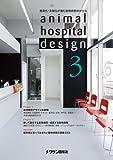 animal hospital design 3―差異化・多様化が進む動物病院のかたち