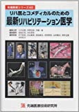 リハ医とコメディカルのための最新リハビリテーション医学 (先端医療シリーズ 40)