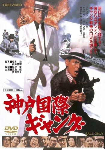 神戸国際ギャング【DVD】