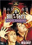 ビルとテッドの地獄旅行 [DVD]