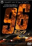 96ミニッツ[DVD]
